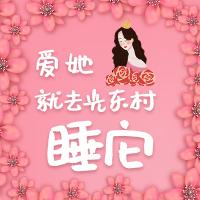 """爱她就去光东村睡""""它"""""""