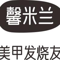 馨米兰47店开业邀请函