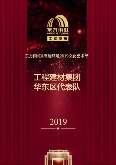 东方雨虹&高能环境2019文化艺术节   工程建材集团华东区代表队