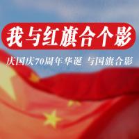 庆国庆:我与红旗合个影