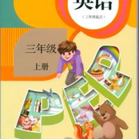 赠品202003-三上英语(人教PEP版)