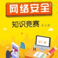 宜昌网络安全知识竞赛第五期