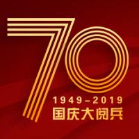 #分享人昵称#祝祖国70周年,生日快乐!