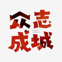 我是#分享人昵称# ,第321797位参加武冈市教育系统新冠肺炎疫情防控家长倡议活动