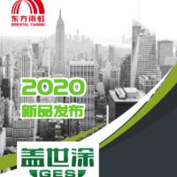 2020 东方雨虹新品发布 盖世涂GES