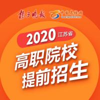 2020江苏省高职院校提前招生
