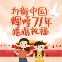 @山港人,快来为新中国辉煌71年摇旗祝福