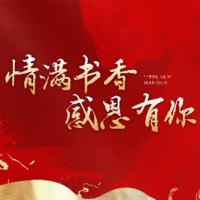 铁投·书香林语 在线预约领礼
