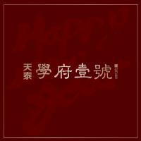 天泰·学府壹号 | 潮玩新春 NEW年大集