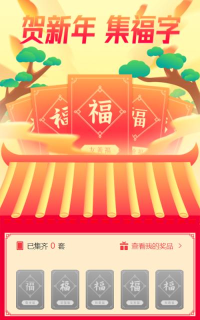 贺新年集福字助力,趣味小游戏营销活动
