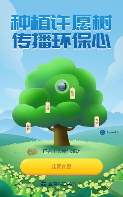 种植许愿树
