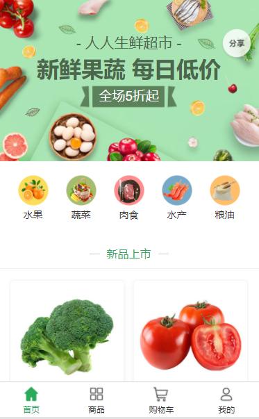 果蔬生鲜超市微商城模板