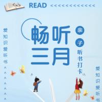 河南省少儿图书馆   畅听三月,亲子听书打卡